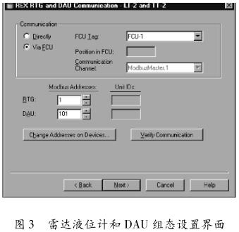 雷达液位计和 DAU 组态设置界面