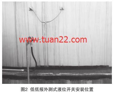 低低报外测式液位开关安装位置