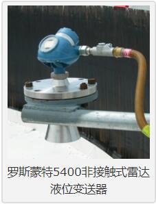 罗斯蒙特5400非接触式雷达液位计