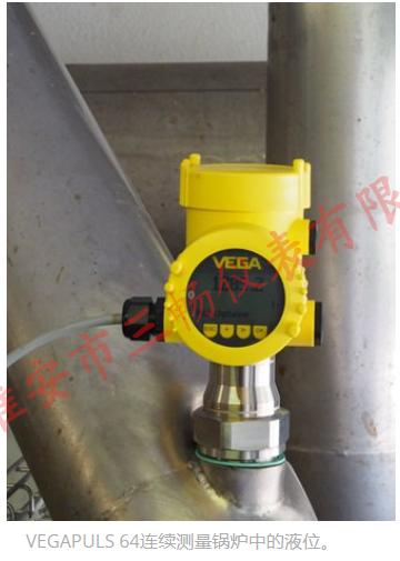 VEGAPULS 64雷达液位计连续测量锅炉中的液位