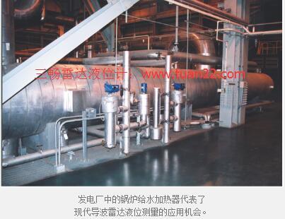 发电厂中的锅炉给水加热器代表了现代导波雷达液位测量的应用机会。